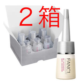 FANCL - 【新品未開封】ファンケル最高峰基礎化粧品BCインテンシヴスキンブースター2箱