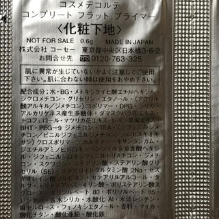 コスメデコルテ(COSME DECORTE)の化粧下地サンプル(サンプル/トライアルキット)