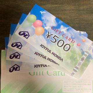 ジョイフル本田 商品券 ¥500×4枚