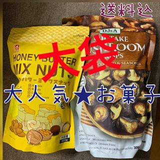 コストコ(コストコ)の新品 大人気 ハニーバターミックスナッツ しいたけマッシュルームクリスプ 各1袋(漬物)