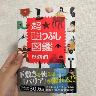 タカラジマシャ(宝島社)の超暇つぶし図鑑 帯付き(その他)