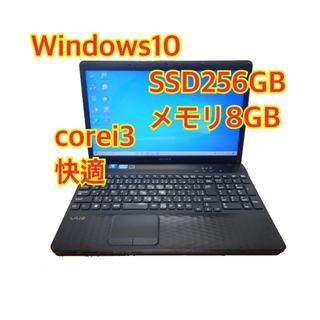 ソニー(SONY)の☆快適SONYノートパソコン win10 メモリ8GB SSD256GB(ノートPC)