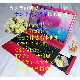 ソニー(SONY)のピンク鮮かVAIO Core i5/SSD512GB/8GB/Win10/TV付(ノートPC)