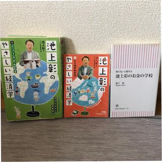 アサヒシンブンシュッパン(朝日新聞出版)の池上彰の本 セット(ビジネス/経済)