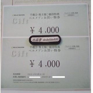 ベルメゾン(ベルメゾン)の千趣会 株主優待券 8000円分(ショッピング)