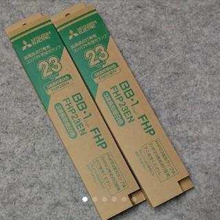 ミツビシ(三菱)の高周波点灯専用コンパクト形蛍光ランプの2本(蛍光灯/電球)