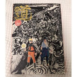ショウガクカン(小学館)のNARUTO展 ガイドブック 図録(アート/エンタメ)