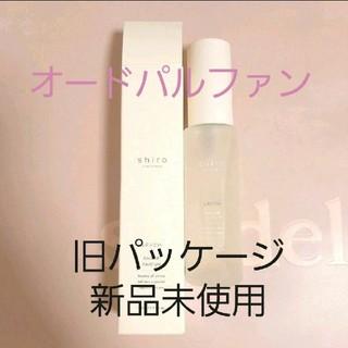 shiro - 【新品未使用】shiro サボン オードパルファン 旧パケ