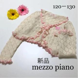 メゾピアノ(mezzo piano)の新品!メゾピアノ  ニット ボレロ カーディガン ファミリア ミキハウス(カーディガン)