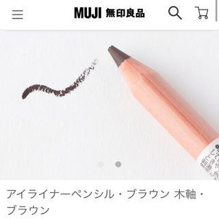 ムジルシリョウヒン(MUJI (無印良品))の無印良品 MUJI 木軸アイライナー ブラウン(アイライナー)