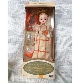 タカラトミー(Takara Tomy)の新品 リカちゃん 20世紀 ファッションストーリー 1990年代(ぬいぐるみ/人形)