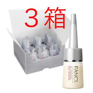 ファンケル(FANCL)の【新品未開封】ファンケル最高峰基礎化粧品BCインテンシヴスキンブースター3箱(コラーゲン)