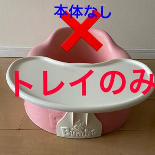 Bumbo - バンボ トレイ テーブル のみ