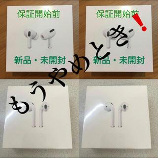 Apple - AirPods Pro⚠️もうやめとき⚠️