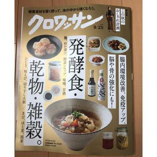マガジンハウス(マガジンハウス)のクロワッサン 2020年9/25号(生活/健康)