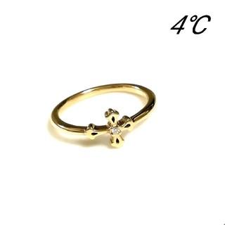 ヨンドシー(4℃)の4°C K10 クロスピンキーリング 4.5号 (美品)(リング(指輪))
