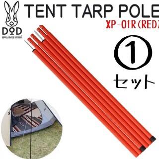 ドッペルギャンガー(DOPPELGANGER)の新品@即日発送  DOD テント タープ ポール(テント/タープ)