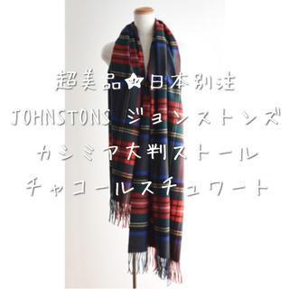 Johnstons - ☆超美品☆日本別注 Johnstons ジョンストンズ カシミヤ大判ストール