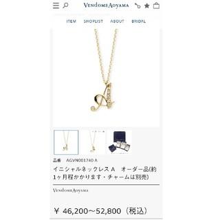 Vendome Aoyama - VENDOME AOYAMA 18k イニシャルネックレス A