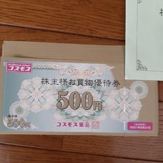 コスモス薬品 株主優待券 10,000円分