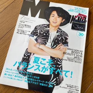 ジャニーズ(Johnny's)のMEN'S NON・NO (メンズ ノンノ) 2016年7月号 大野 抜けなし(男性タレント)