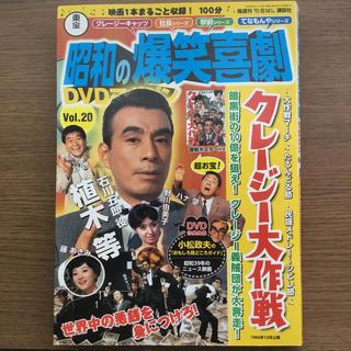 コウダンシャ(講談社)の東宝 昭和の爆笑喜劇DVDマガジン 2014年 1/14号(音楽/芸能)