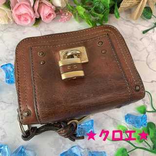 クロエ(Chloe)の☆格安セール☆ 【クロエ】 折財布 二つ折り ブラウン ラウンドジップ レザー (財布)