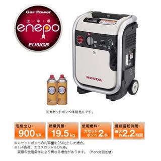 ホンダ(ホンダ)のホンダ Honda 発電機 エネポ EU9iGB 900VA (防災関連グッズ)