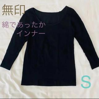 ムジルシリョウヒン(MUJI (無印良品))の無印 綿であったか インナー(アンダーシャツ/防寒インナー)