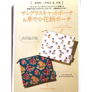 ポールアンドジョー(PAUL & JOE)のサングラスキャットポーチ&華やか花柄ポーチ(ポーチ)
