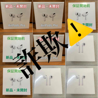 Apple - AirPods Pro⚠️詐欺商品湧いてます⚠️