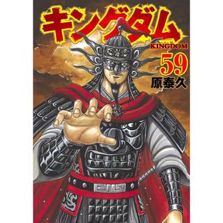 キングダム 59巻 新品(青年漫画)