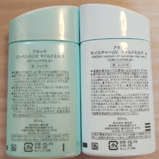 ANESSA(アネッサ)のアネッサ  エッセンスUVマイルドミルク モイスチャーマイルドミルクのセット コスメ/美容のボディケア(日焼け止め/サンオイル)の商品写真