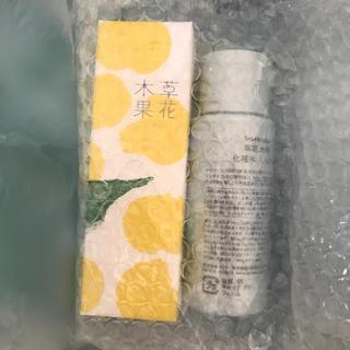 草花木果(化粧水/ローション)