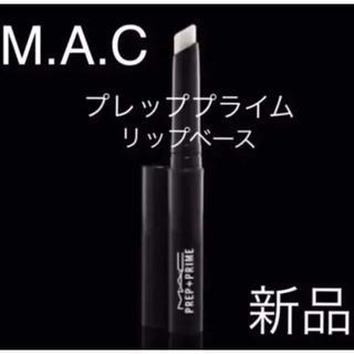 マック(MAC)の激安‼️◆新品◆ マック M・A・C プレッププライムリップ リップベース(リップケア/リップクリーム)