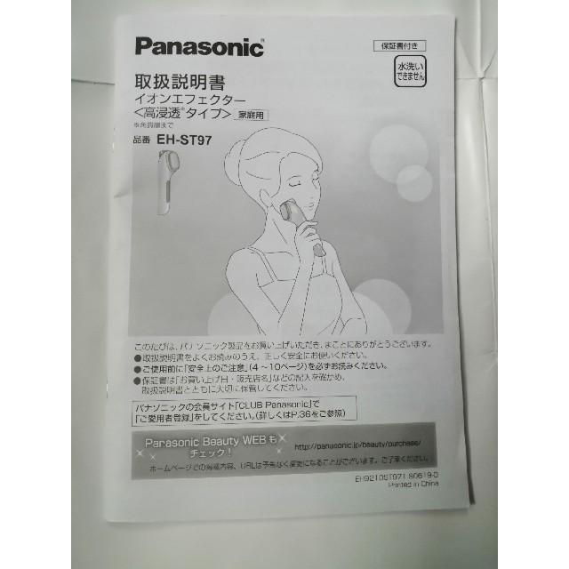 Panasonic(パナソニック)のパナソニック イオンエフェクター EH-ST97 スマホ/家電/カメラの美容/健康(フェイスケア/美顔器)の商品写真