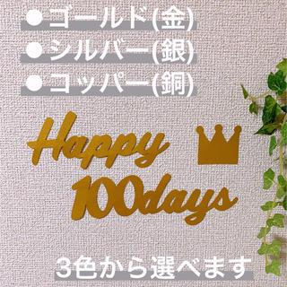 100日祝い レターバナー 壁飾り