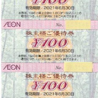 AEON - 最新★5,000円・イオン・マックスバリュ株主優待券・ミニレター送料無料
