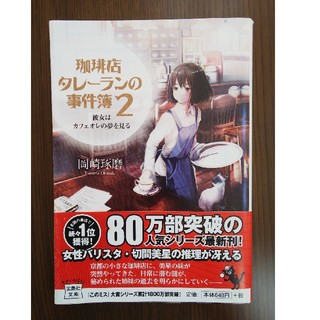 タカラジマシャ(宝島社)の珈琲店タレ-ランの事件簿 2(その他)