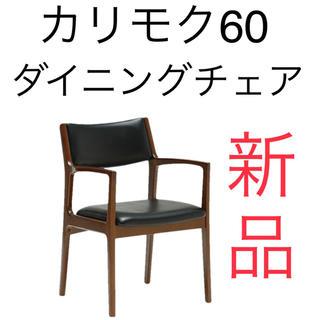 カリモク家具 - 新品 カリモク60プラス ダイニングチェア アームチェア