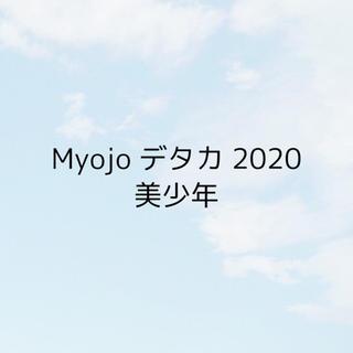 ジャニーズジュニア(ジャニーズJr.)のMyojo デタカ 美 少年(男性タレント)