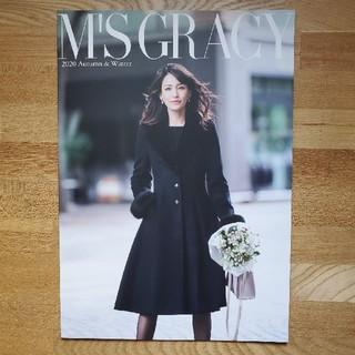 エムズグレイシー(M'S GRACY)のエムズグレイシー 最新カタログ(ファッション)