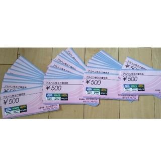 アルペン株主優待券 500円×32枚=16000円分 スポーツデポ