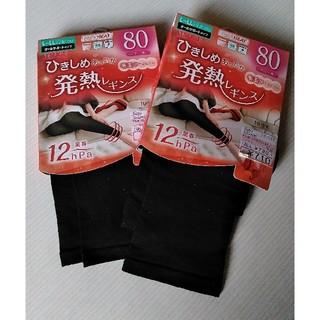 アツギ(Atsugi)の引き締め発熱レギンス2足セット✨ATSUGI🎶80デニール10分丈ブラック(レギンス/スパッツ)