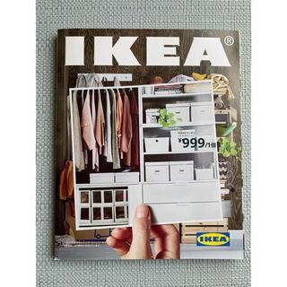 イケア(IKEA)のIKEAカタログ2020(住まい/暮らし/子育て)