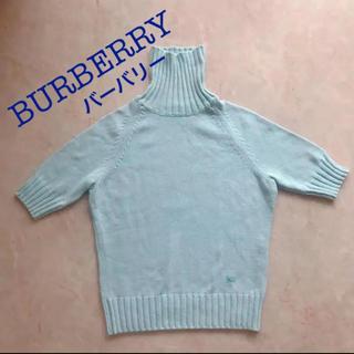 バーバリー(BURBERRY)の【バーバリー】ライトブルー 水色 七分袖 ハイネック ニット  セーター(ニット/セーター)
