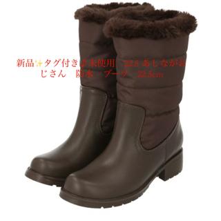 新品 定価20350円 あしながおじさんダークブラウン牛革 ブーツ 22.5cm