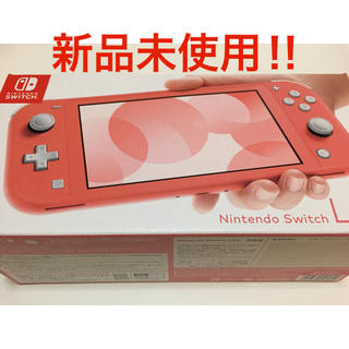 ニンテンドースイッチ(Nintendo Switch)のNINTENDO SWITCH LITE コーラル 新品未使用(家庭用ゲーム機本体)