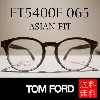 トムフォード(TOM FORD)の連休限定!【新品】TOM FORD トムフォード メガネ Ft5400F(サングラス/メガネ)