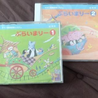 ヤマハ(ヤマハ)のヤマハ音楽教育システム ぷらいまりー①② CD(キッズ/ファミリー)